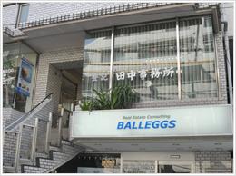 田中司法書士事務所